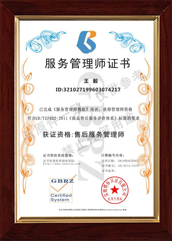 服务管理师证书