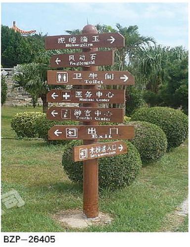 上海公园指示牌